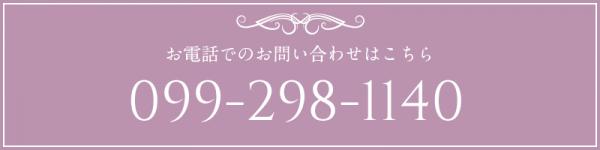お電話でのお問い合わせはこちら 099-298-1140